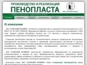 ЗАО «Саянский Полимер»