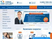 Компания «НСО-Телеком» (Новые Системы Онлайн-Телеком) развивает высокоскоростной Интернет в Новосибирской области по современной - оптоволоконной технологии. (Россия, Новосибирская область, Каргат)