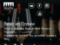 Доставка Грузинского вина в Россию (Россия, Московская область, Московская область)