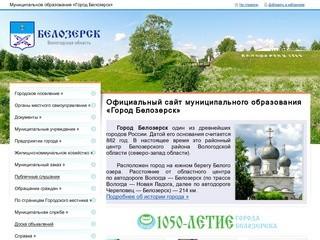 Gorodbelozersk.ru