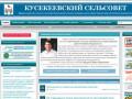 Кусекеевский сельсовет »
