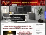 Квартиры посуточно в Иркутске (посуточная и почасовая аренда квартир в Иркутске) Тел.: 8 (3952) 95-95-65