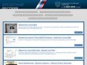 Кредитный вестник | Директора тинькофф