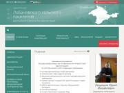 Администрация Лобановского сельского поселения Джанкойского района Республики Крым |