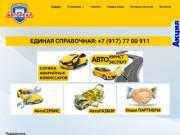 АвтоРЕАЛ Стерлитамак — Центр помощи автомобилистам