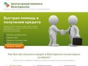 Центр кредитования в Волгодонске  |  Где взять кредит в Волгодонске? Конечно на creditvolgodonsk.ru