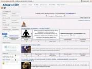 Абазинский портал Abaza-Life   Сайт абазы   Форум Абазы   Новости Абазы