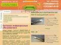 Электрические бытовые и промышленные инфракрасные обогреватели дешево