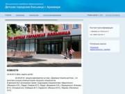 Главная | Городская детская больница г. Армавир