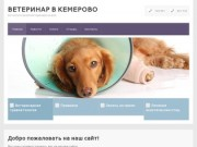 Ветеринар в Кемерово — ветуслуги, вызов ветеринара на дом