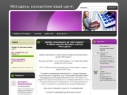 Основное направление деятельности – предоставление бухгалтерских услуг небольшим предприятиям и индивидуальным предпринимателям. (Россия, Тюменская область, Тюмень)
