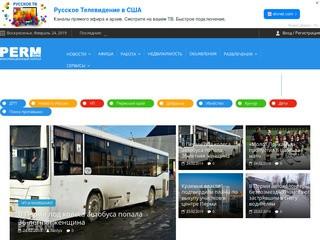 Новости Перми и Пермского края (Россия, Пермский край, Пермь)