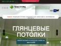 Производство и монтаж натяжных потолков в Нижнем Новгороде