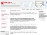 Клиника RHANA в Жуковке-2