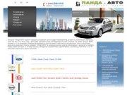 ПАНДА-АВТО | Официальный дилер, продажа всех видов автомобилей ГАЗ