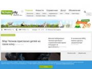 Nchelny.city - информационный портал города Набережные Челны. (Россия, Татарстан, Набережные Челны)