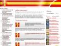 Официальный веб-сайт Администрации Новоалександровского муниципального района Ставропольского края