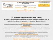 """Гранитные памятники """"Данила-Мастер"""" Рыбинск"""