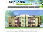 Жилой комплекс Смирновка