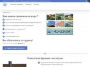 Бурение скважин на воду в г.Иваново и области —