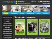 Купить люки невидимки и складные лестницы в Казани |Интернет магазин Люки в Дом