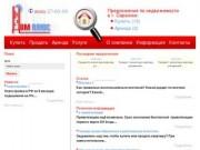 """Агенство недвижимости """"Дом плюс"""" г. Саранск - полный спект услуг на рынке недвижимости."""