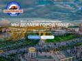 Муниципальное предприятие городского округа Саранск «Спецавтохозяйство Саранское»