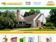 Строительство и отделка. ремонт фасадов, ремонт квартир, кровельные работы, окна ПВХ Малоярославец