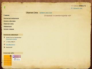 Колготки с доставкой Екатеринбург
