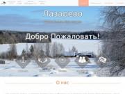 База Лазарево Карелия | Охота, рыбалка, отдых