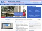 Фирмы Балаково, бизнес-портал города Балаково (Саратовская область, Россия)
