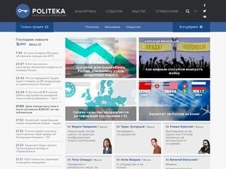 Politeka.net