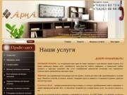 Изготовление и установка натяжных потолков Южно-Сахалинск натяжные потолки - ООО АрнА