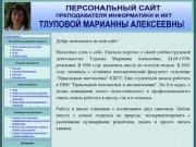 Сайт Тлуповой Марианны Алексеевны