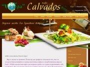 Кафе Calvados  (Кальвадос) г.Нижний Тагил.