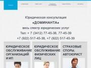 Юридическая консультация «ДОМИНАНТА» - весь спектр юридических услуг (Удмуртия, г. Ижевск, Тел: + 7 (3412) 77-45-38)