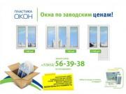 Пластиковые окна в Ижевске (установка пластиковых окон, продажа и изготовление окон ПВХ) тел. 7(3412) 563938 в Ижевске