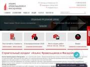 Альянс кровельщиков и Фасадчиков - все виды кровельных и фасадных работ (Россия, Московская область, Москва)