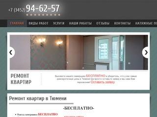 Ремонт квартир в Тюмени под ключ — РСК-Стандарт