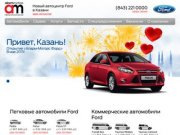 Официальный дилер Ford в Казани — Аларм Моторс Казань