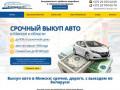 услуги по срочному выкупу автомобилей в Минске и Минской области (Белоруссия, Минская область, Минск)