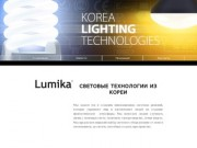 Lumika- Световые технологии из Кореи. Производство и продажа светодиодных  и энергосберегающих ламп. (Россия, Московская область, Москва)
