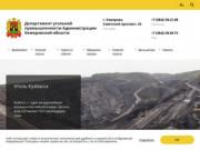 Департамент угольной промышленности Администрации Кемеровской области