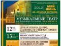 Нижегородский Камерный Театр имени Владимира Степанова