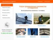 Услуги промышленных альпинистов в Ставрополе
