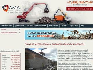 Компания «АМД» несколько лет активно развивается на отечественном рынке цветного и черного металлолома. (Россия, Московская область, Москва)
