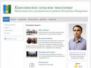 Каенлинское сельское поселение Нижнекамского муниципального района Республики Татарстан