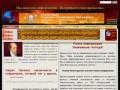 """ООО """"Инфо-Про"""" - платный поиск информации (г. Санкт-Петербург) Зеркало сайта Инфо-про.рф"""