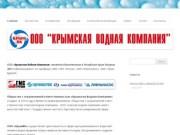 OOO «Крымская водная компания» | официальный сайт компании в сети Интернет