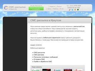 СМС рассылка в Иркутске, SMS реклама, Мобильный маркетинг